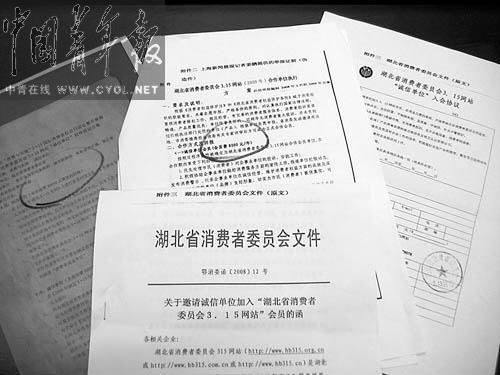 """多份湖北省消委红头文件显示""""3·15""""网站向企业收取会员费。"""