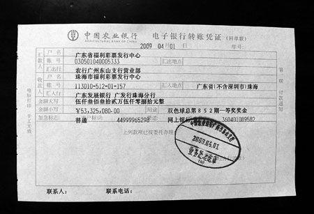 彩票动态    信息时报讯 (记者 陈学钢 通讯员 程叶) 广东有史以来最