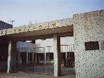 冰川博物馆