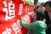 组图:四川地震灾区青少年北京踏春