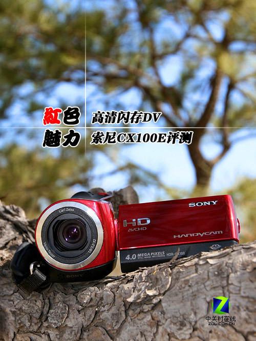 红色魅力 高清闪存摄像机索尼CX100E评测