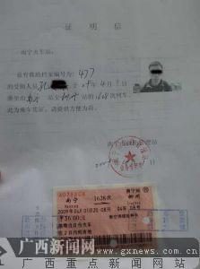 南宁市救助站为孔小江购买的火车票。记者 伍永志摄