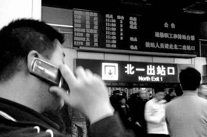北京西站北一出站口的显示屏上显示多趟列车晚点摄/记者黑克