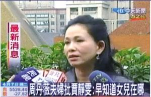 周丹薇接受媒体采访