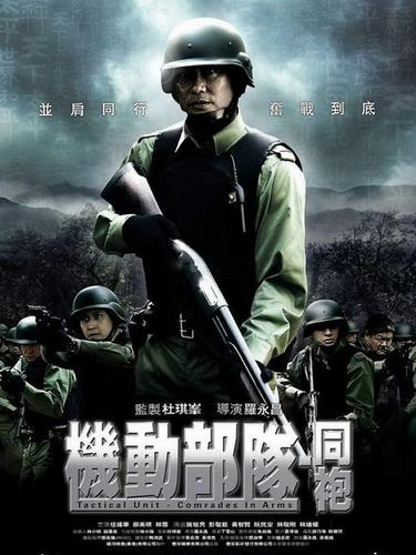 《PTU2:机动部队》海报