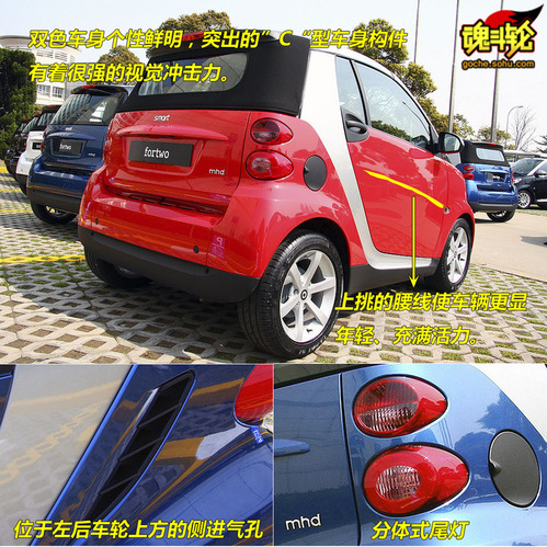 smart fortwo-coupe 实拍 图解 图片