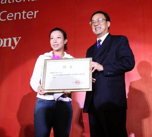 北京市副市长刘敬民为郑洁颁发聘书