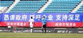 图文:[中超]深圳0-2大连 球迷呼吁政府支持