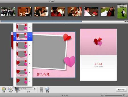 diy出与众不同的浪漫婚礼邀请函图片