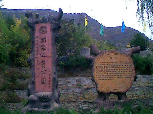 延庆地质公园 滴水壶风景区
