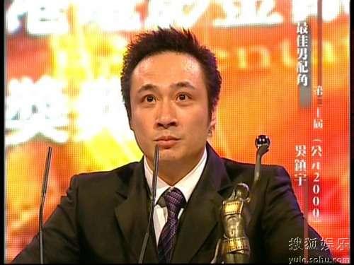 第二十届:吴镇宇(《公元2000》)