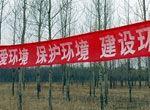 延庆野鸭湖公益植树2