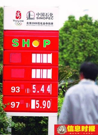 3月25日,油站将93#和97#汽油调至最高限价每升5.44元和每升5.90元。信息时报记者  萧嘉宁 摄