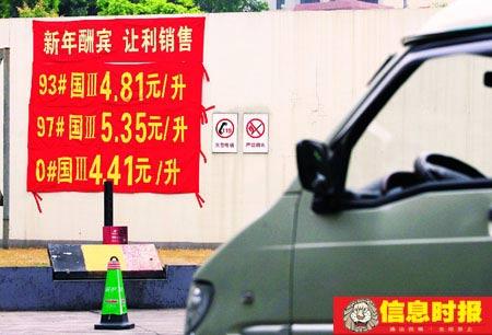 图为3月11日,记者在三元里大道一家油站看到的优惠价。信息时报记者  萧嘉宁 摄