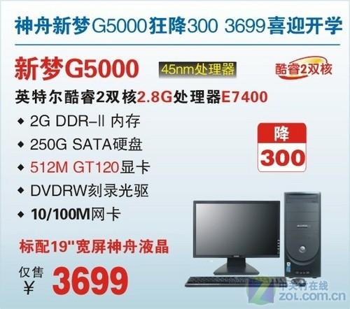 E7400处理器GT120显卡 神舟PC仅3699元