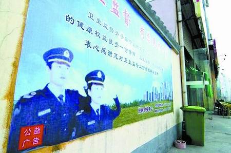 昨日,焦作市民宋先生在焦作市普济路上突然发现,路边一幅宣传画的卫生监督执法人员竟然是用左手敬礼