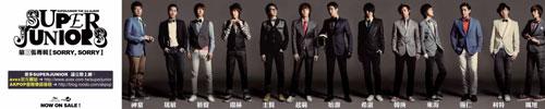 将悬挂于台北地铁内的Super Junior宣传海报