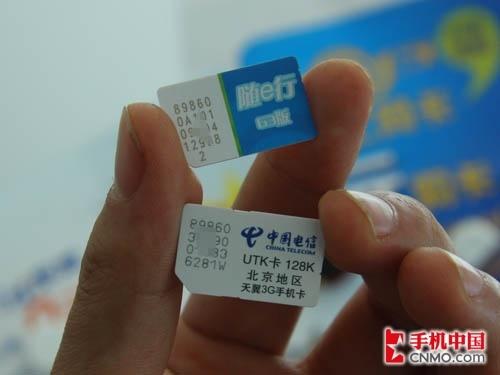 移动和电信用于无线宽带的3G手机卡-3G谁主沉浮 电信 移动数据卡对