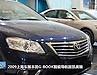 视频:2009上海车展g-book凯美瑞
