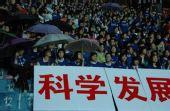 图文:[中超]广药3-1重庆 球迷冒雨助威