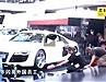视频:奥迪R8布展现场忙碌的外国员工