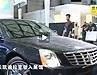 视频:加长凯迪拉克驶入上海车展展馆