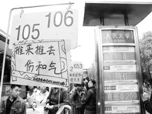 """咨询的考生和家长太多了,人大校门外的公交站牌上出现了温馨的另类""""小广告""""。晨报记者 施剑松/摄"""