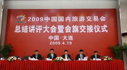 中国国内旅交会总结大会现场