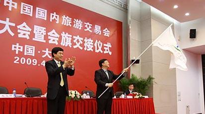 中国国内旅交会会旗交接