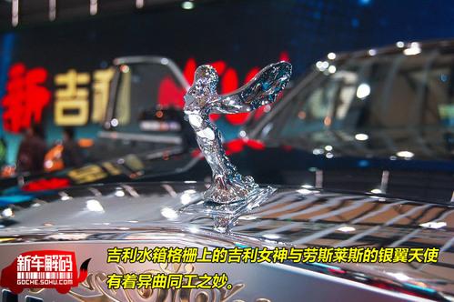 上海英伦 GE 实拍 图解 图片