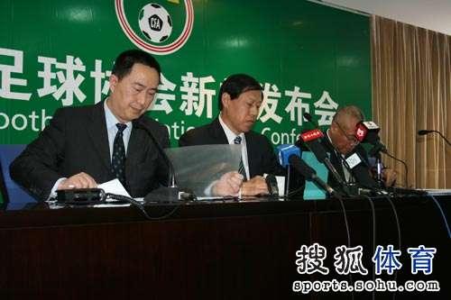 中国足协召开发布会