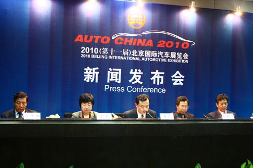 2010年北京车展新闻发布会现场