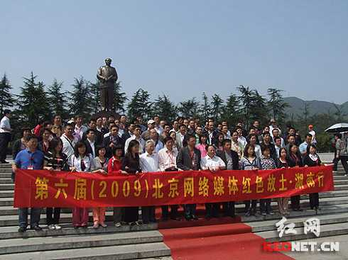 代表团在毛泽东铜像广场合影留念。