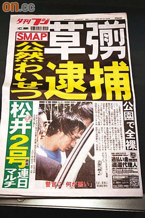 日本报章大肆报道草彅刚醉酒案