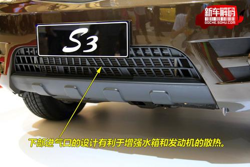海马 S3 实拍 图解 图片
