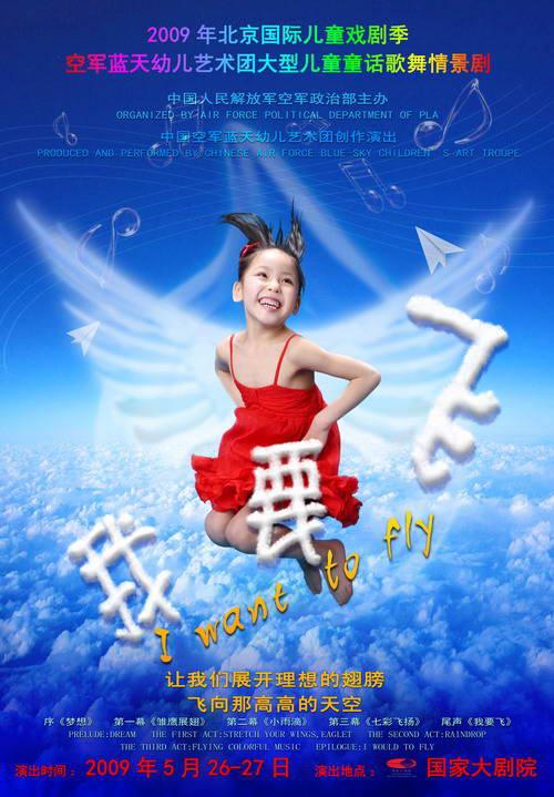 蓝天幼儿艺术团《我要飞》登台国家大剧院