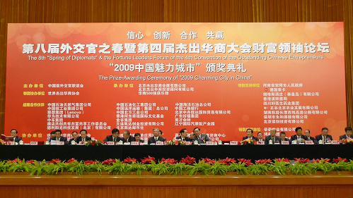 财富领袖论坛在北京人民大会堂举行.本报记者廖政军摄-第八届外交