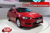 [新车解码]运动家轿 东南三菱国产新蓝瑟