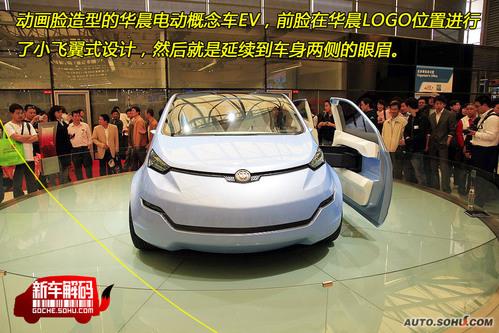 华晨EV概念电动车与骏捷FRV可以共享很多配件
