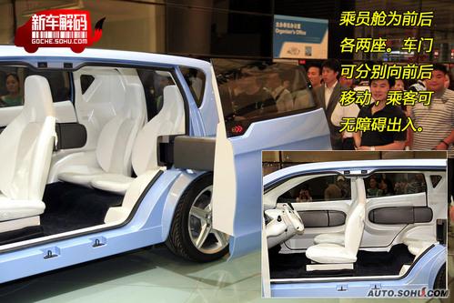 华晨EV概念电动车与骏捷FRV可以共享很多配件高清图片