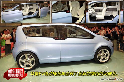 中华 EV纯电动车 实拍 图解 图片