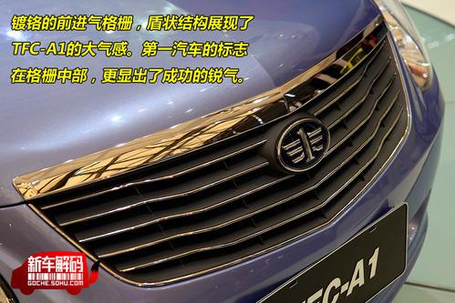 天津一汽 TFC-A1 实拍 图解 图片