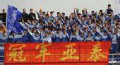图文:[中超]长春VS上海 冠军亚泰