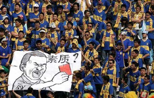陕西球迷讽刺国安