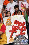 图文:[中超]山东VS青岛 青岛女球迷