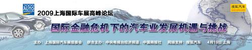 2009上海国际车展高峰论坛,点击查看专题