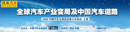 2009中国汽车主语论坛第三次会议,点击查看专题