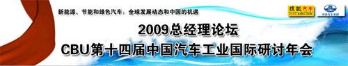 2009总经理论坛,点击查看专题