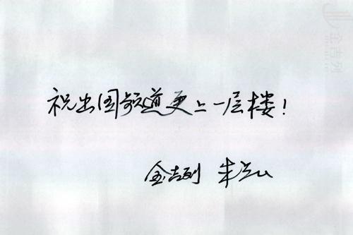 金吉列留学总裁朱燕民贺辞:祝搜狐出国更上一层楼