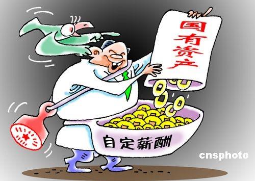 漫画:国企老总岂可自定薪酬 中新社发 吴之如 摄